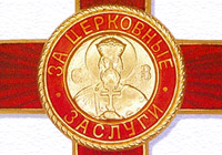 The Orders Of Merit of the Russian Orthodox Church